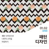 [디자인 워크숍 : 패턴디자인] 패턴 디자인 기초부터 나만의 유니크한 패턴 에코백까지 ! [7기] by 디노마드