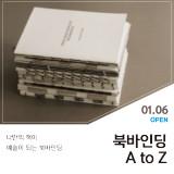 [디자인 워크숍 : 북 바인딩] 북바인딩 워크숍 A-Z [5기] by 디노마드