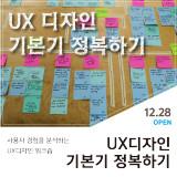 [디자인 워크숍 : UX 디자인] UX 서비스디자인, 4주만에 기본기 정복하기 [5기] by 디노마드