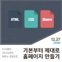 [디자인 툴 : 홈페이지] 기본부터 제대로! html로 시작하는 나만의 홈페이지 공간 [6기] by 디노마드