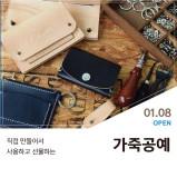 [취미/교양 : 가죽공예] Smooth & Slow , 가죽공예 [3기] by 디노마드