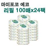 ★파격특가+무료배송★ 마미포코 에코물티슈 리필 100매(24팩)/무료배송/물티슈 (마미포코)