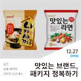 [디자인 워크숍 : 패키지 디자인] 맛있는 브랜드, 패키지 디자인 by 디노마드