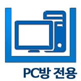 [PC방] 스카이디지탈 키보드 실리콘 키스킨