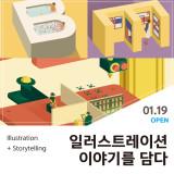 [디자인 워크숍 : 일러스트레이션] 일러스트레이션, 이야기를 담다 [3기] by 디노마드