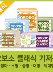 [오보소]★오보소기저귀-클래식 4팩구성★신생아/소형/중형/대형/특대형