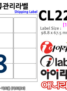 아이라벨 CL224 (8칸) [100매] 98.8x67.5mm 물류관리용라벨 (구 애니라벨) iLabel