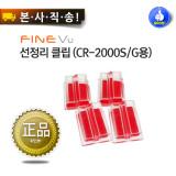 [CR-2000G/S] 선정리클립(+ 거치대 부착용 양면테이프 전방2개/후방2개)