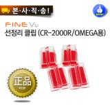 [CR-2000R/알파/OMEGA,Solid/SQ 시리즈] 선정리클립(+ 거치대 부착용 양면테이프 전방2개/후방2개)