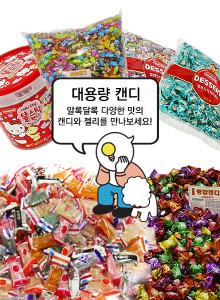 [생각과자]대용량 젤리와 캔디! 믿을 수 있는 국제,칠성,일광 제품!