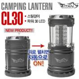 [CL30] 랜턴 캡을 뽑으면 ON! 닫으면 OFF!/휴대 및 보관성이 뛰어난 30구 캠핑랜턴/캠핑등/후레쉬/랜턴/LED캠핑랜턴