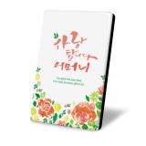 [보임] 미니액자_사랑합니다 어머니