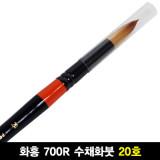 스쿨문구 화홍 700R 수채화붓 20호 둥근붓