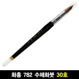 [스쿨문구] 화홍 782 수채화붓 30호 둥근붓 천연모
