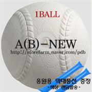 연식야구공 겐코볼 A(B) - NEW 1개 낱개판매