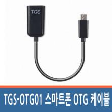 TGS-OTG01 OTG케이블
