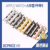 애플워치 스트랩 커넥터 1쌍이 아닌 1개 인 제품입니다
