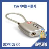 TSA 여행가방 캐리어 자물쇠 [디씨프라이스 KR]
