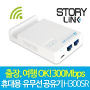[세마전자 STORYLiNK] 동급최강600Mhz H300SR 미니 유무선 공유기/와이파이/무선/유선/인터넷/휴대용/추천/스토리링크