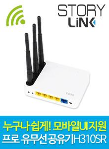 [세마전자 STORYLiNK] 최강 5dBi 안테나3개 H310SR 프로공유기 와이파이/무선/유선/유무선