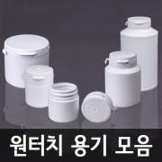 [국산]원터치용기 20ml ~ 1.5L(1개)/국산/원터치용기/껌통/초콜릿통/청심환통/환통/로고 제작 인쇄/실크인쇄/(주)한성153