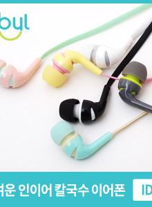 사이빌 ID-3 음표디자인 줄꼬임방지 이어폰