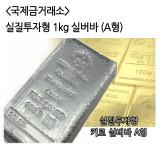국제금거래소 실질투자형 1kg 실버바 (A형)