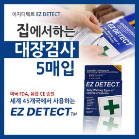 집에서 하는 대장검사 이지디텍트 1세트 5장 EZ DETECT 분변 잠혈 체크 초기 대장암검사 용종검사 선종검사 진단키트 진단시약 테스트 대장질환 진단 종이 패
