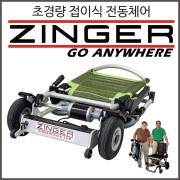 차량적재용 초경량 전동휠체어 전동카트 징거체어[Zinger chair]- 자동차 트렁크수납, 항공운송 가능, 제품무게 18.9kg, 주행거리:13km,부모님 효도선물 추천