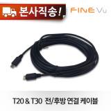 [T11(New)/T20(R)/T30/T35 전용] 전후방연결케이블