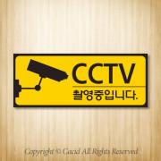 카시드사인몰,WPR013,CCTV표지판,녹화중,촬영중,감시중,설치중,작동중입니다,CCTV in Operation,실내간판,표시판,안내판,경고판,표찰,명판,알림판,광고판,주의판