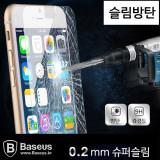 아이폰6s/6 방탄유리필름(0.2mm) Baseus Glass Film