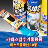 [카렉스 ]체인 스프레이체인 성에제거기 김서림방지제 필수겨울용품10종