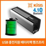 Kiss BL-S5P 파워뱅크 블루투스이어폰 핸즈프리 4.1