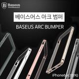 아이폰6 메탈범퍼케이스 Baseus 아크