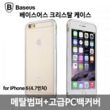 아이폰6 메탈범퍼케이스 Baseus 크리스탈