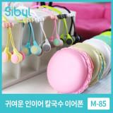 사이빌 M-85 마카롱디자인 줄꼬임방지 이어폰