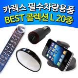 [카렉스]차량용스마트폰거치대 주차번호판 와이퍼 차량용충전기 필수차량용품 20종