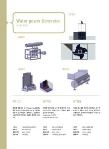 소수력발전기