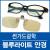 [썬가드광학]블루라이트 청광 PC 시력보호 눈보호 보안경