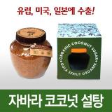 [인도네시아산]자바라 코코넛 비정제설탕 250g 1kg 선물셋트
