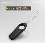 NKEY 키캡 리무버