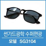 [썬가드광학]SG3104 편광 고글 스포츠 자전거선글라스