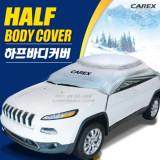 [카렉스]하프바디 성에방지 차량 자동차바디커버 핫아이템
