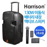 해리슨 3M1515BWR2 이동식 앰프, 충전식 배터리, 무선마이크 2개 포함 130W 액티브 스피커