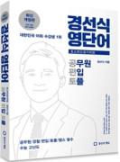 경선식 영단어 초스피드 암기비법(공편토)(2016) / 경선식에듀