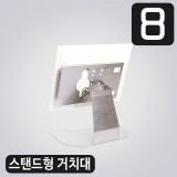 매장pop 카멜 PF8050BRS 광고용모니터