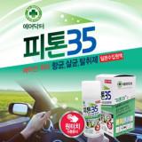 [카렉스]피톤35 자동차냄새제거제 항균제 탈취제 피톤치드 에어닥터