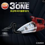 [카렉스]3-ONE 싸이클론 핸디청소기 자동차청소기 차량청소기