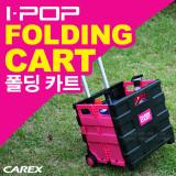 [카렉스]트렁크정리함 쇼핑카트 간편접이식 공간확장